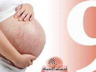 اعراض الحمل في الشهر التاسع